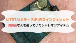 濱田岳も使ってるLITSTA(リティスタ)のコインウォレットを1年使った感想