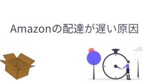 amazon-slow