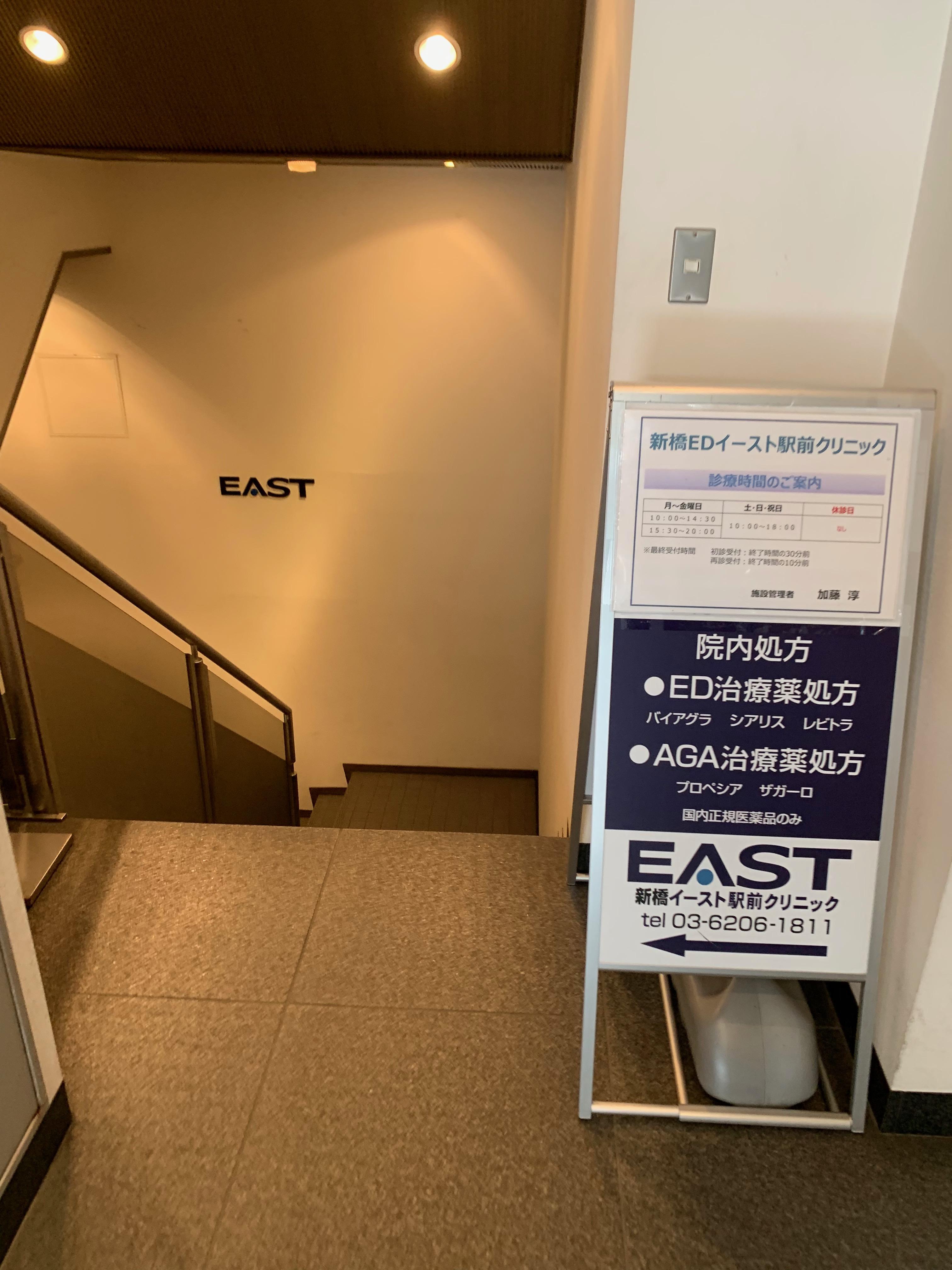 east2