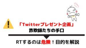 Twitterプレゼント企画詐欺の手口・RTするのは危険!目的を解説