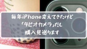 毎年iPhone変えてきたけど「タピオカメラ」だし購入しません見送る理由