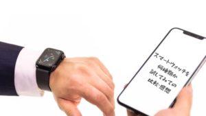 【比較】wena wrist proやapple watchを利用してみての感想