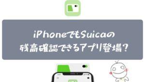 iPhoneでもSuicaの残高確認できるアプリ登場?手持ちの交通系ICカード全般対応