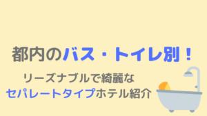 都内のバス・トイレ別セパレートタイプのホテル紹介【綺麗・安い】