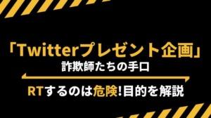 Twitter-prezent