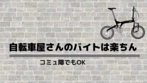 【学生バイトおすすめ】自転車屋でのアルバイトは超らくちん