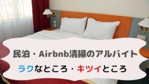 民泊・Airbnb清掃のアルバイトの良いところ・キツイところ