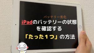 iPadのバッテリーの状態を確認・診断する「唯一の方法」とは?