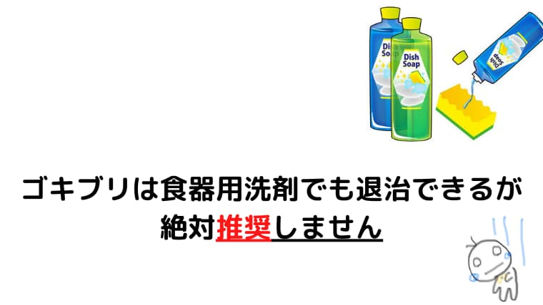 ゴキブリ 中 性 洗剤 予防や駆除に役立つ「ゴキブリが嫌うもの」リスト