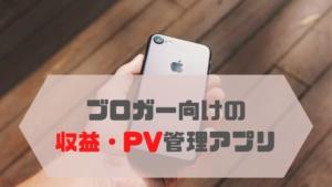 pv-app
