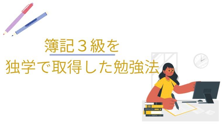 簿記 3 級 勉強 時間