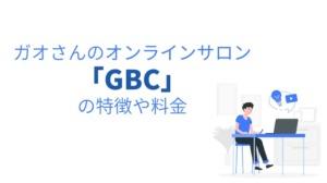 gbc-gao